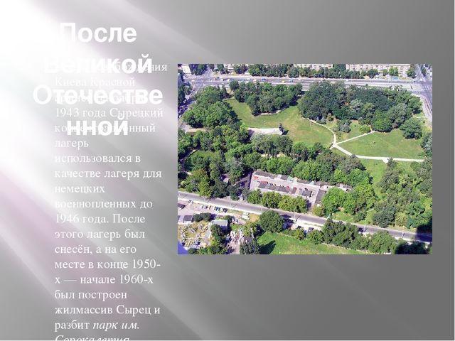 После Великой Отечественной После освобождения Киева Красной армией 6 ноября...
