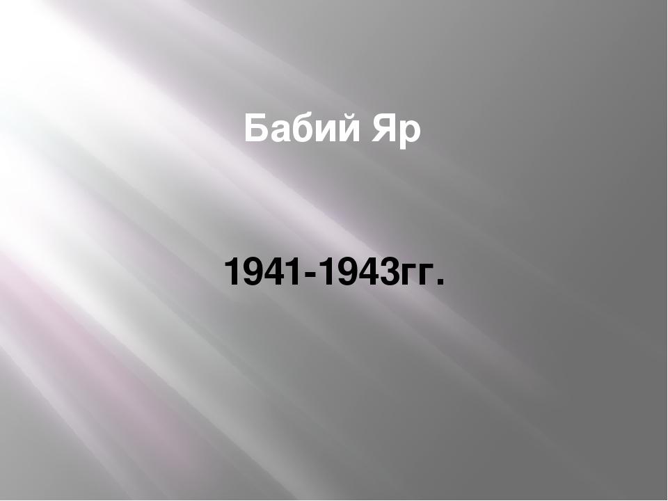 Бабий Яр 1941-1943гг.