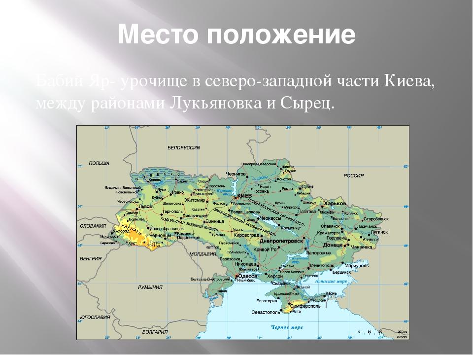 Место положение Бабий Яр-урочищев северо-западной частиКиева, между района...