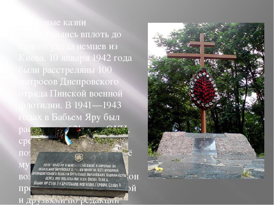 Массовые казни продолжались вплоть до самого ухода немцев из Киева. 10 января...