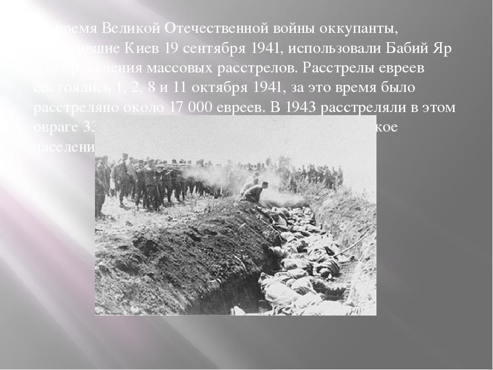 Во время Великой Отечественной войны оккупанты, захватившие Киев 19 сентября...