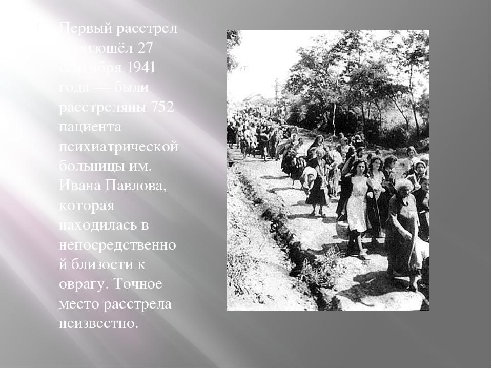 Первый расстрел произошёл 27 сентября 1941 года— были расстреляны 752 пациен...