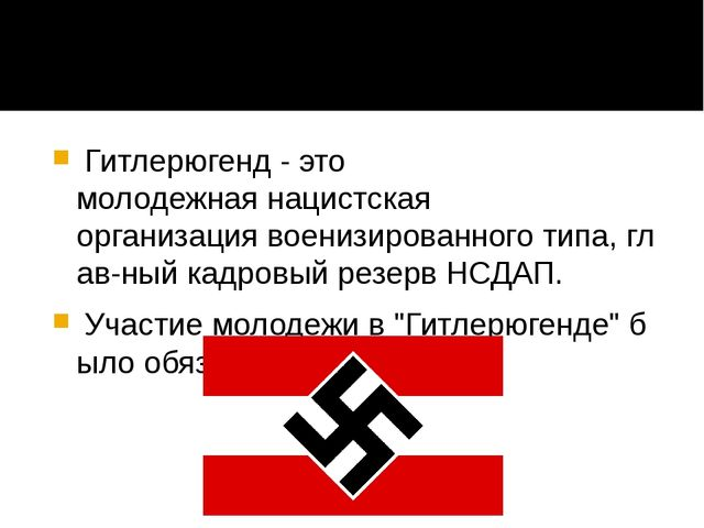 Гитлерюгенд - это молодежнаянацистская организациявоенизированноготипа,г...