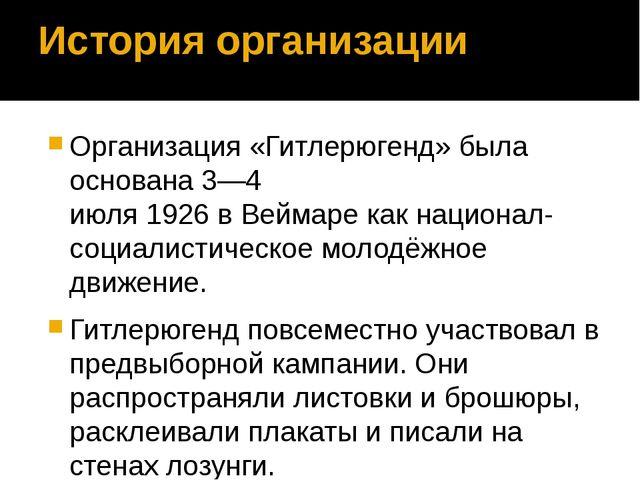 История организации Организация «Гитлерюгенд» была основана 3—4 июля1926вВ...