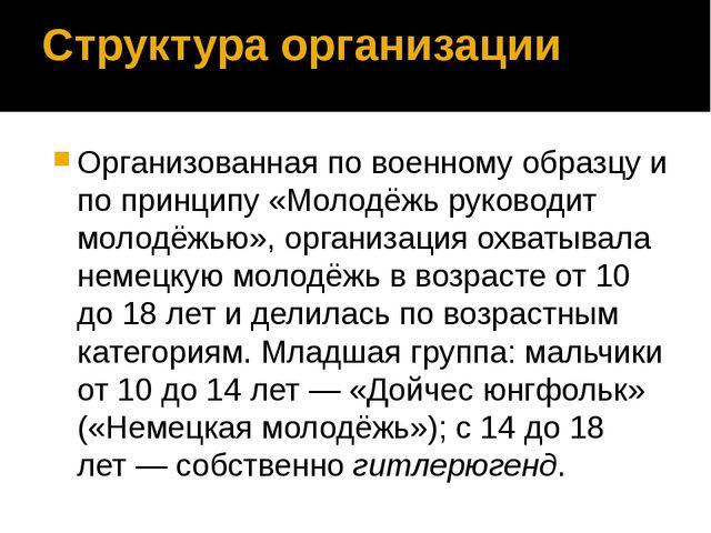 Структура организации Организованная по военному образцу и по принципу «Молод...