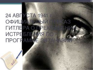 24 АВГУСТА 1941 г. ОФИЦИАЛЬНЫЙ ПРИКАЗ ГИТЛЕРА О ПРЕКРАЩЕНИИ ИСТРЕБЛЕНИЯ ПО ПР