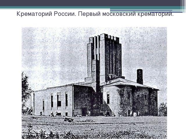 Крематорий России. Первый московский крематорий.
