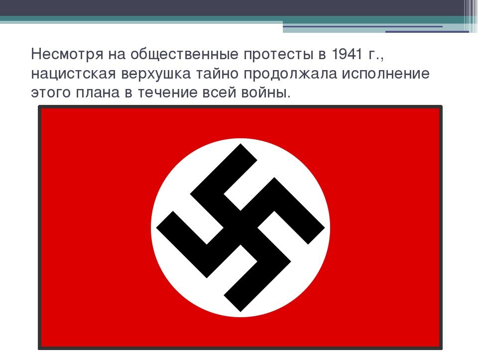 Несмотря на общественные протесты в 1941 г., нацистская верхушка тайно продол...