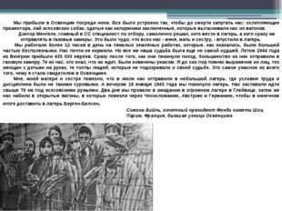 Мы прибыли в Освенцим посреди ночи. Все было устроено так, чтобы до смерти за