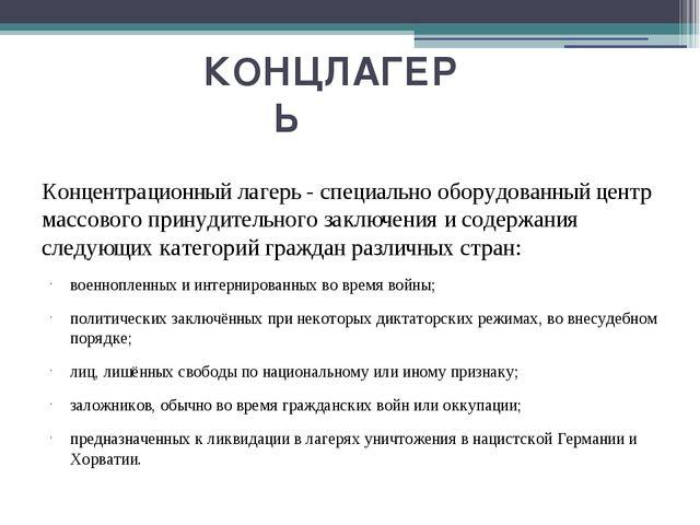 КОНЦЛАГЕРЬ Концентрационный лагерь - специально оборудованный центр массового...