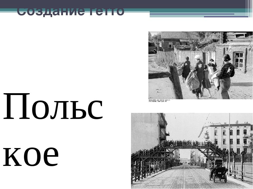 Создание гетто Польское гетто В сентябре 1939г.,нацисты издали указ, согласно...