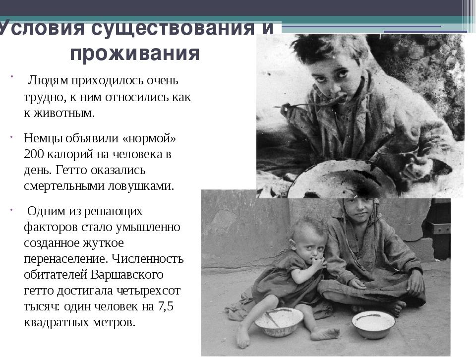 Условия существования и проживания Людям приходилось очень трудно, к ним отно...