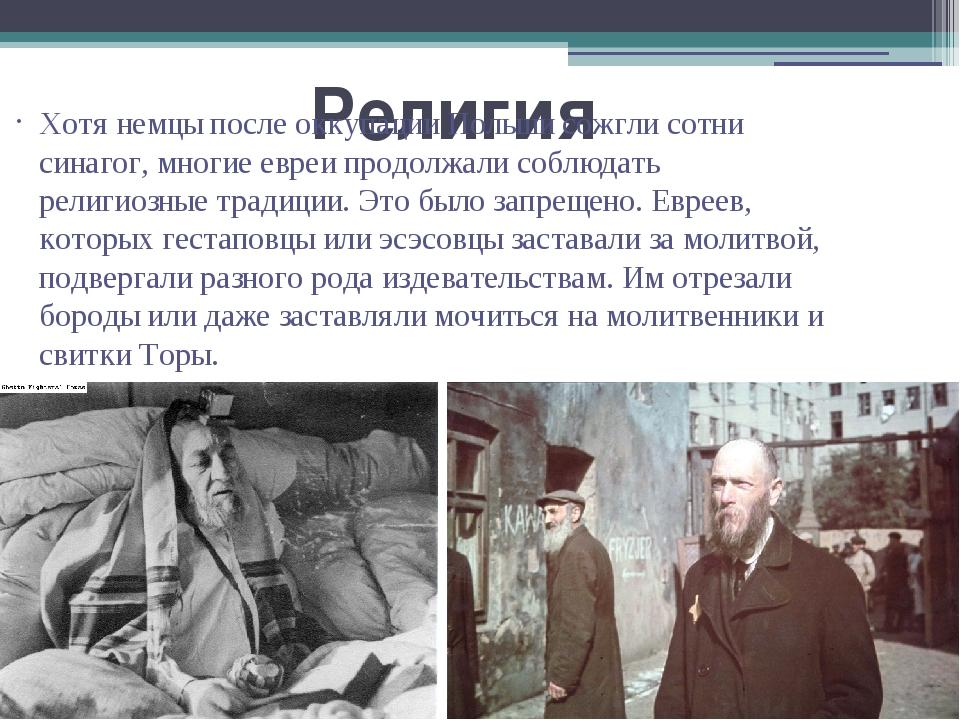Религия Хотя немцы после оккупации Польши сожгли сотни синагог, многие евреи...