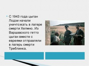 С 1943 года цыган Лодзи начали уничтожать в лагере смерти Хелмно. Из Варшавс