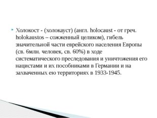 Холокост - (холокауст) (англ. holocaust - от греч. holokaustos – сожженный це