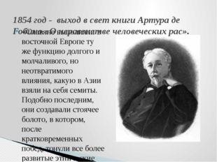 «Славяне выполняли в восточной Европе ту же функцию долгого и молчаливого, но