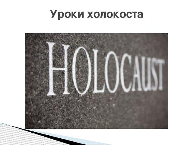 Уроки холокоста