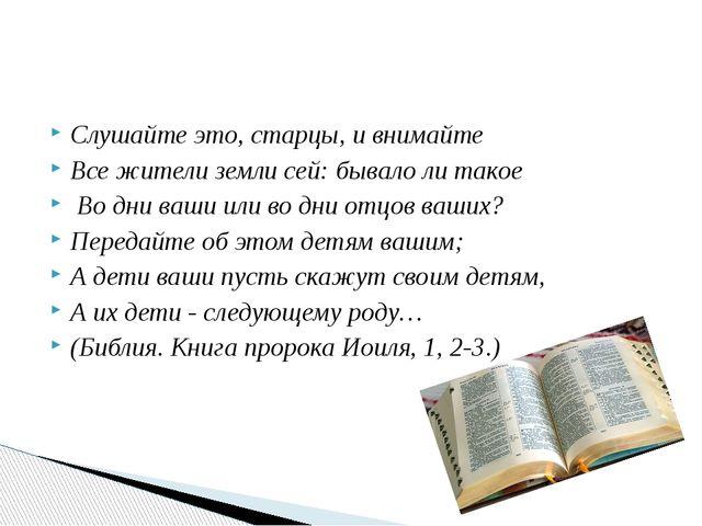 Слушайте это, старцы, и внимайте Все жители земли сей: бывало ли такое Во дни...