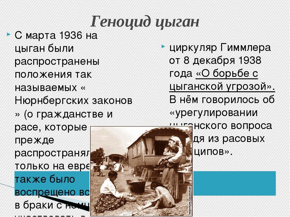 Геноцид цыган С марта 1936 на цыган были распространены положения так называе...