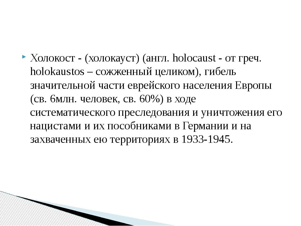 Холокост - (холокауст) (англ. holocaust - от греч. holokaustos – сожженный це...