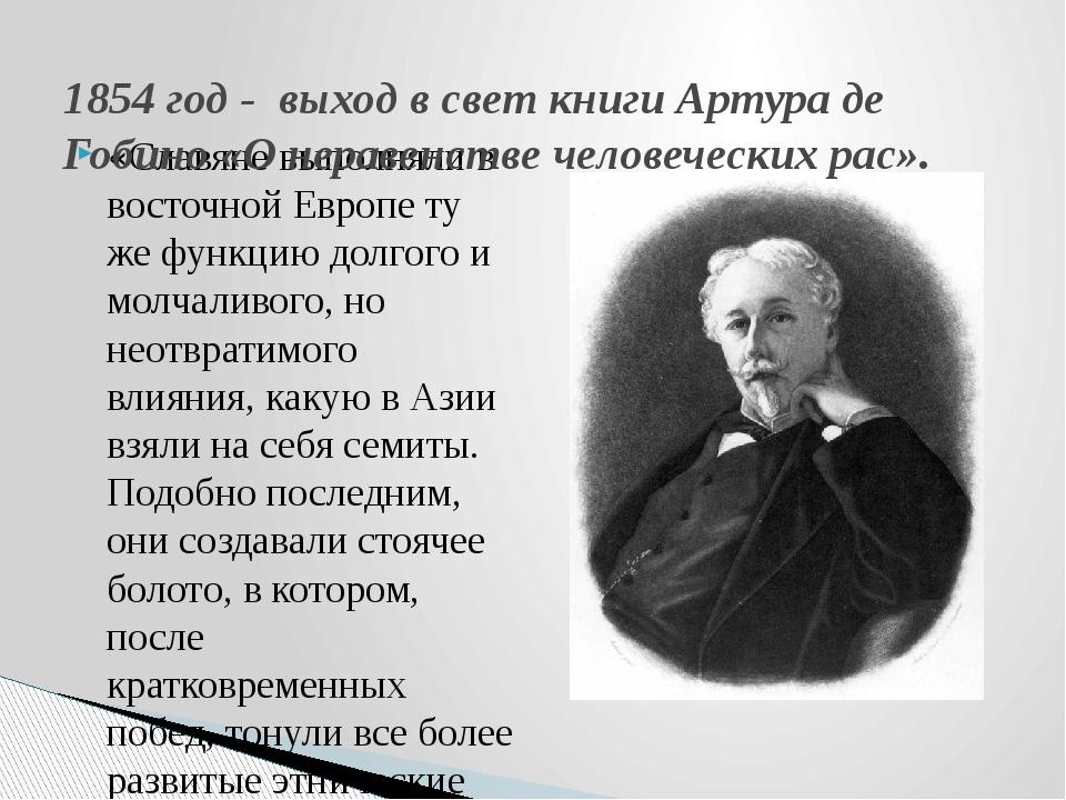 «Славяне выполняли в восточной Европе ту же функцию долгого и молчаливого, но...