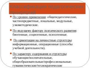 Классификация педагогических технологий По уровню применения: общепедагогичес