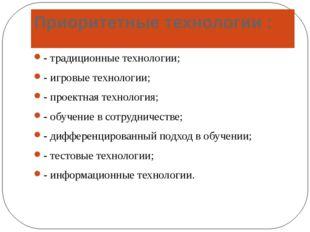 Приоритетные технологии : - традиционные технологии; - игровые технологии; -