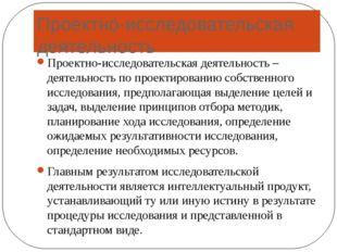 Проектно-исследовательская деятельность Проектно-исследовательская деятельнос