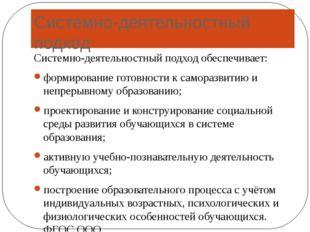 Системно-деятельностный подход Системно-деятельностный подход обеспечивает: ф