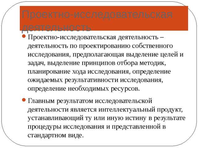 Проектно-исследовательская деятельность Проектно-исследовательская деятельнос...