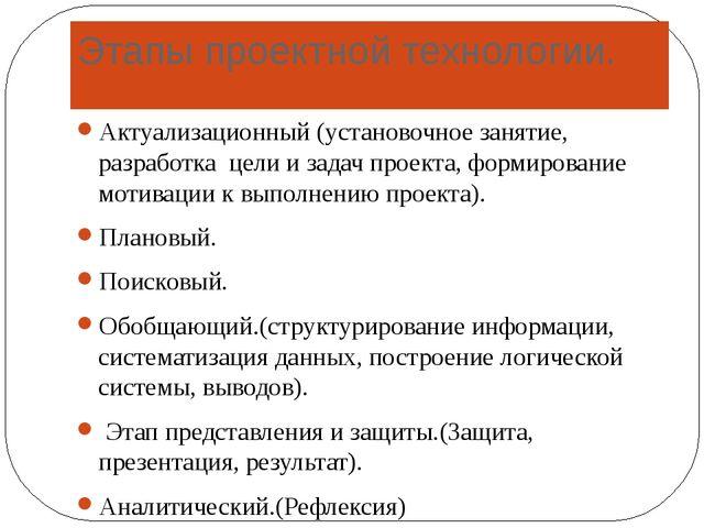 Этапы проектной технологии. Актуализационный (установочное занятие, разработк...