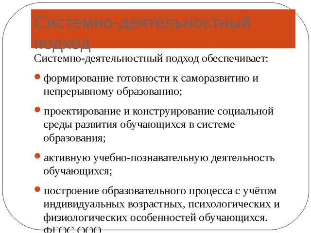Системно-деятельностный подход Системно-деятельностный подход обеспечивает: ф...