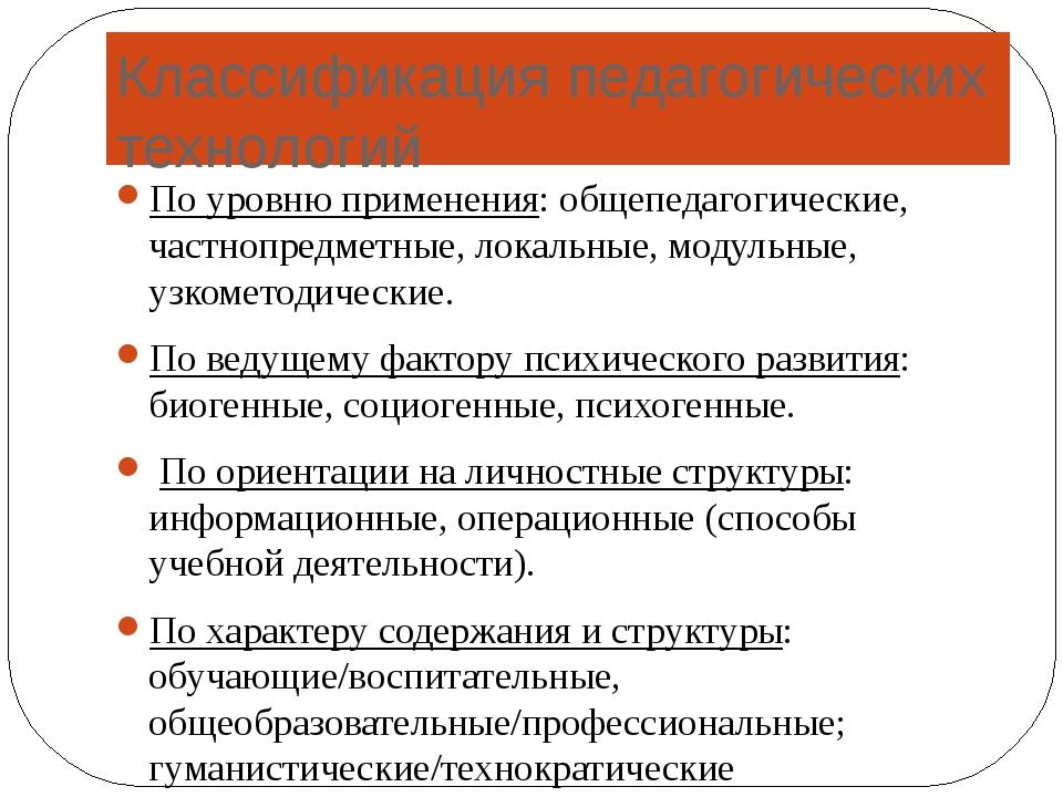 Классификация педагогических технологий По уровню применения: общепедагогичес...