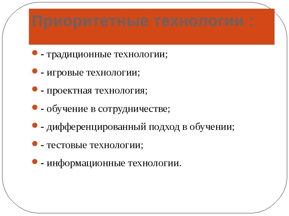 Приоритетные технологии : - традиционные технологии; - игровые технологии; -...
