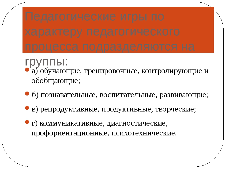 Педагогические игры по характеру педагогического процесса подразделяются на г...