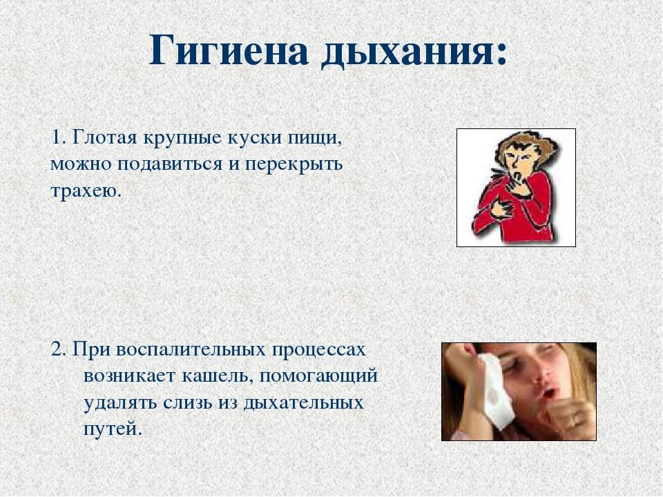 Гигиена дыхания: 1. Глотая крупные куски пищи, можно подавиться и перекрыть т...