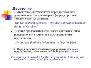 Двоеточие 1 Двоеточие употребляется перед цитатой или длинным текстом прямо