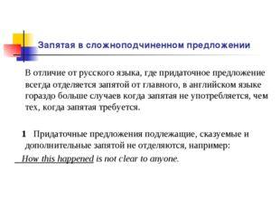 Запятая в сложноподчиненном предложении В отличие от русского языка, где прид