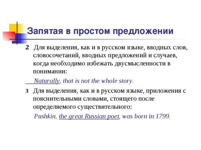 Запятая в простом предложении 2 Для выделения, как и в русском языке, вводн...