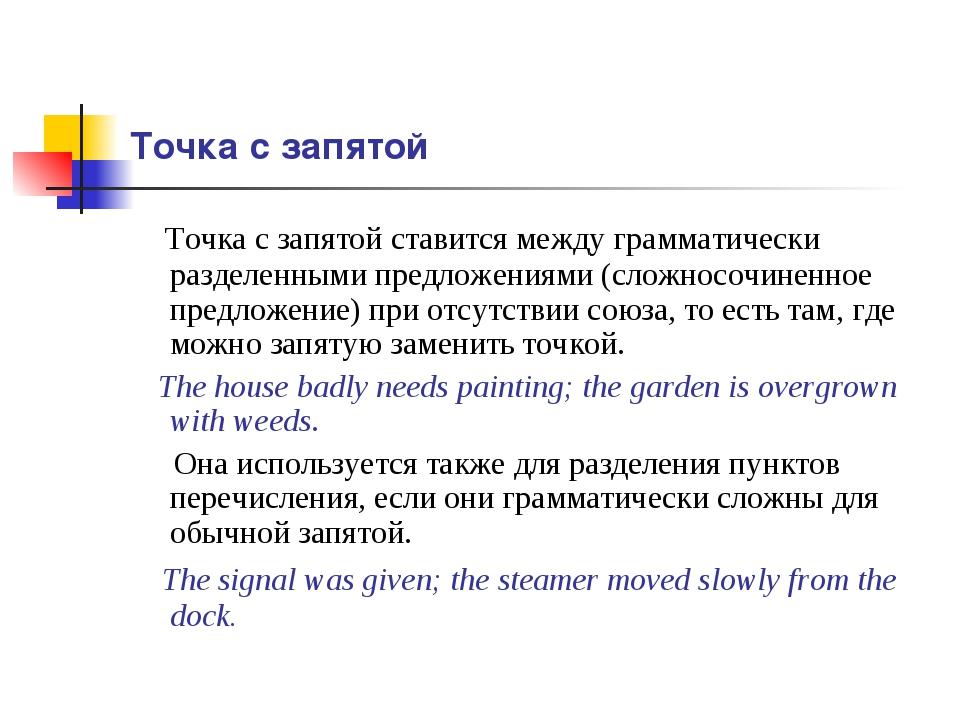 Точка с запятой Точка с запятой ставится между грамматически разделенными пре...