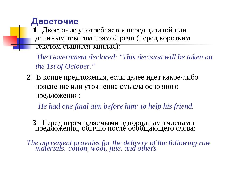 Двоеточие 1 Двоеточие употребляется перед цитатой или длинным текстом прямо...