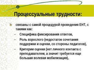 Процессуальные трудности: связаны с самой процедурой проведения ЕНТ, с такими