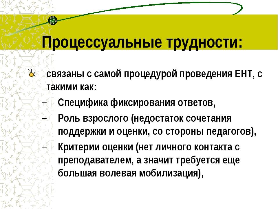 Процессуальные трудности: связаны с самой процедурой проведения ЕНТ, с такими...