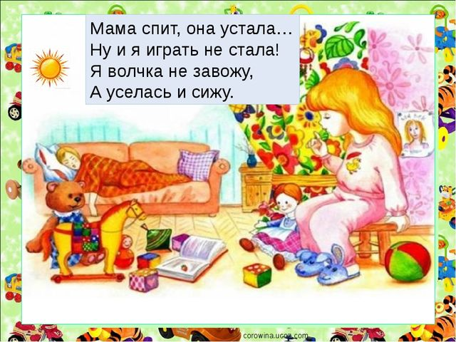 corowina.ucoz.com Мама спит, она устала… Ну и я играть не стала! Я волчка не...