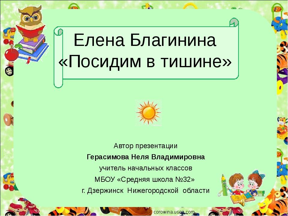 Елена Благинина «Посидим в тишине» corowina.ucoz.com Автор презентации Герас...