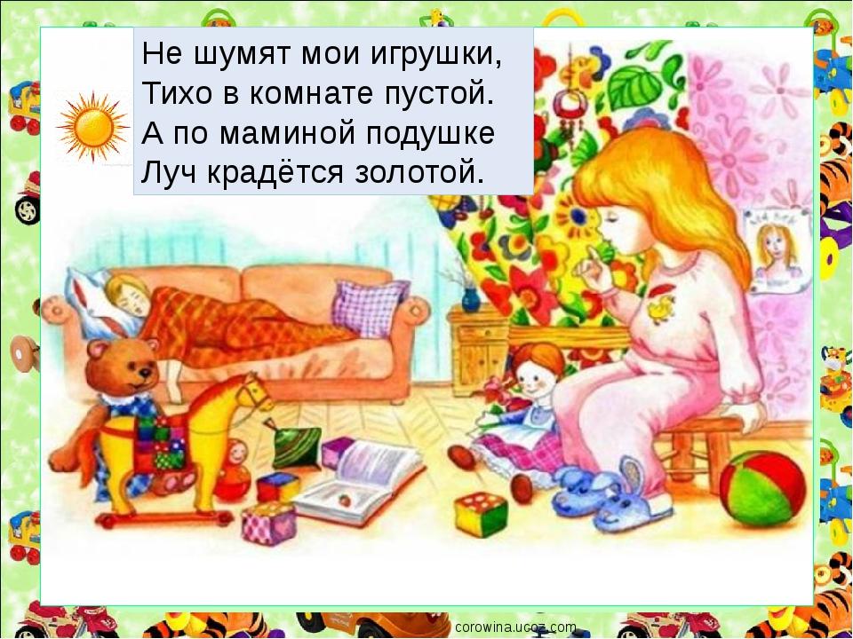 corowina.ucoz.com Не шумят мои игрушки, Тихо в комнате пустой. А по маминой п...