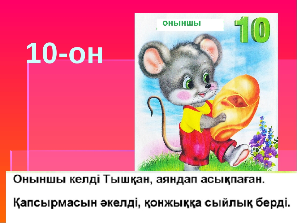 10-он