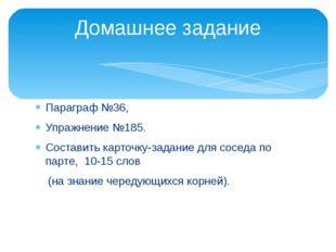 Параграф №36, Упражнение №185. Составить карточку-задание для соседа по парте