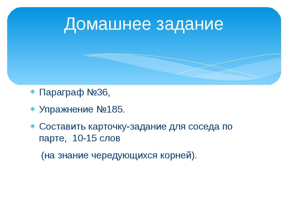 Параграф №36, Упражнение №185. Составить карточку-задание для соседа по парте...
