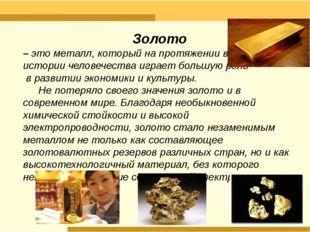 Золото – это металл, который на протяжении всей истории человечества играет б
